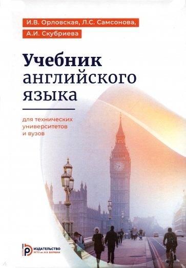 Для студентов языка решебник учебнику английского