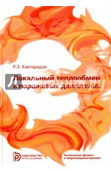 Локальный теплообмен в поршневых двигателях учебники проспект рынок ценных бумаг учебник 2 е изд