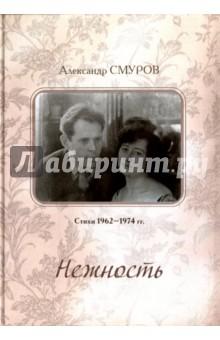 Нежность. Стихи 1956–1974 гг.