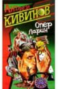 Опер Ларин, Кивинов Андрей Владимирович