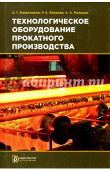 Технологическое оборудование прокатного производства с а бредихин технологическое оборудование переработки молока учебное пособие