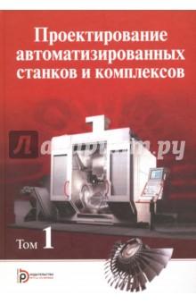 Проектирование автоматизированных станков и комплексов. В 2-х томах