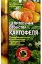 Целительные свойства картофеля, Доценко Владимир,Аграновский Марк