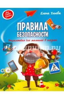 Правила безопасности. Энциклопедия для малышей в сказках fenix правила безопасности дома для малышей
