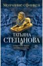 Молчание сфинкса, Степанова Татьяна Юрьевна