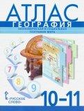 География. Экономическая и социальная география мира. 10-11 классы. Атлас