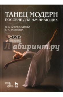 Танец модерн. Пособие для начинающих (+DVD) классический танец для начинающих dvd