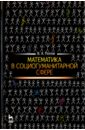 Попов Вячеслав Александрович Математика в социогуманитарной сфере. Учебное пособие