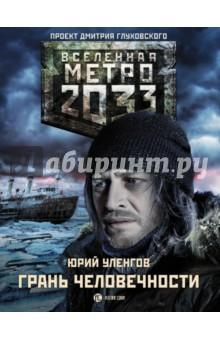 Метро 2033: Грань человечности аудиокниги издательство аст аудиокнига метро 2033 шакилов война кротов