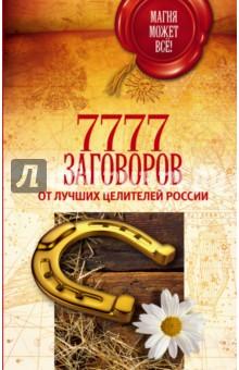 7777 заговоров от лучших целителей России тасбулатова д у кого в россии больше