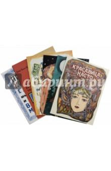 Комплект 6 книг. Красавица Насто. Все в лесу хорошо, только портные плохие. Муравьиная страна...