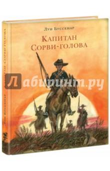 Капитан Сорви-голова бузинин с генерал сорви голова попаданец против британской империи isbn 9785699603893