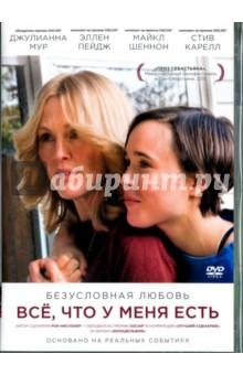 Все, что у меня есть (DVD)