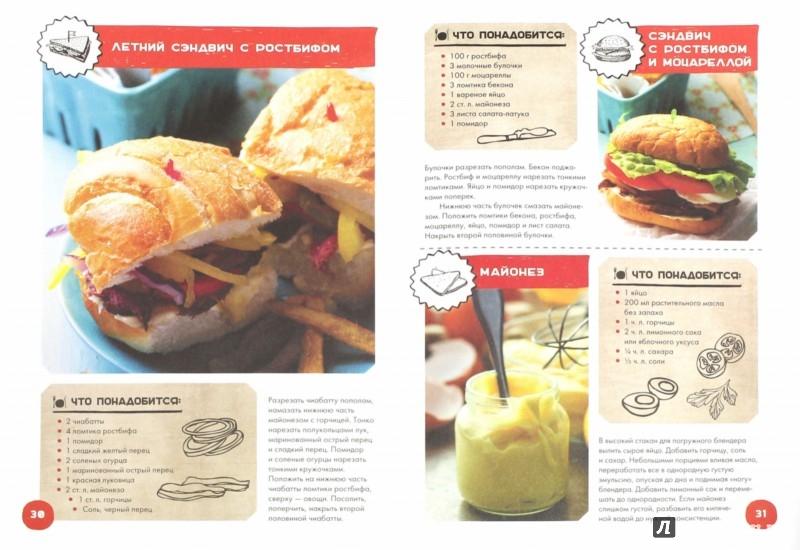 Иллюстрация 1 из 16 для Сэндвичи, бургеры, канапе, гренки. Быстрые закуски для пикника - Зоряна Ивченко | Лабиринт - книги. Источник: Лабиринт