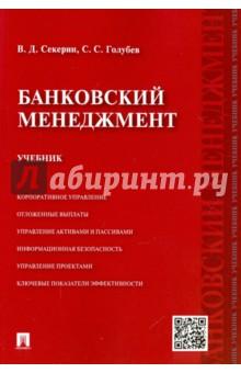 Банковский менеджмент. Учебник звонова е ред организация деятельности центрального банка учебник