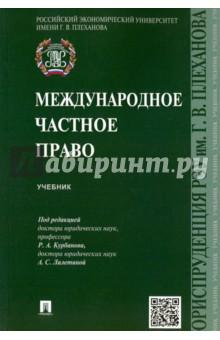 Международное частное право. Учебник а д шеремет в п суйц аудит учебник