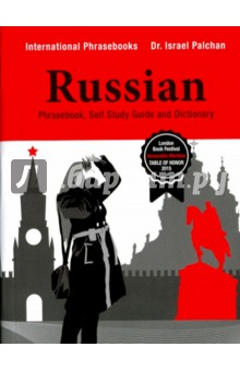 Russian Phrasebook. Self Study Guide and Diction. the complete guide to self publishing comics how to create and sell comic books manga and webcomics