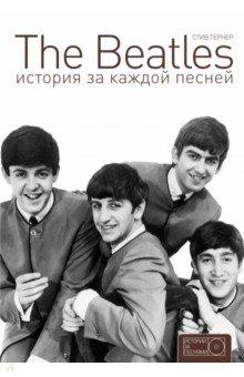 The Beatles. История за каждой песней хилл т beatles полная иллюстрированная история