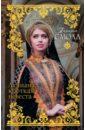 Смолл Бертрис Лучиана, кроткая невеста смолл бертрис франческа строптивая невеста