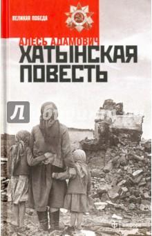 Хатынская повесть 10 популярных фильмов о великой отечественной войне dvd