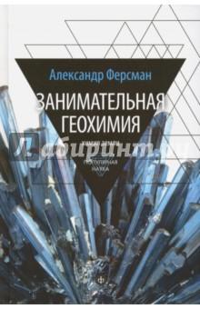 Занимательная геохимия. Химия земли книги издательство аст занимательная химия