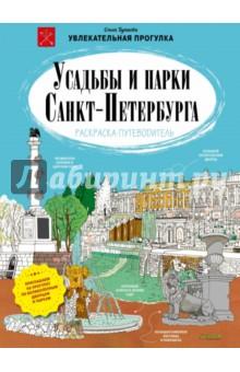 Усадьбы и парки Санкт-Петербурга. Раскраска-путеводитель диван в санкт петербурге в торговых центре на лесной