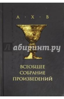 Всеобщее собрание произведений (+CD) собрание сочинений в одной книге