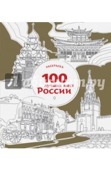 100 лучших мест России. Раскраска