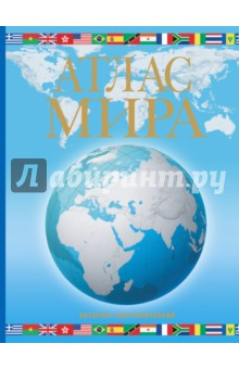 Атлас мира. Обзорно-географический