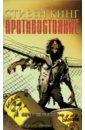 Кинг Стивен Противостояние. Комиксы. Часть 6. И ночь настала