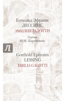 Эмилия Галотти юлия фирсанова возвращение