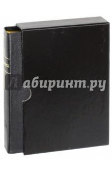Библия (неканоническая)
