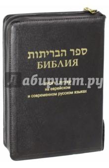Библия на еврейском и современном русском языках джон рокфеллер 0 мемуары подарочное издание в кожаном переплете