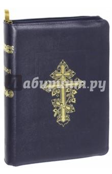Библия (с неканоническими книгами Ветхого Завета)