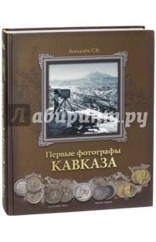Первые фотографы Кавказа боглачев с первые фотографы кавказа