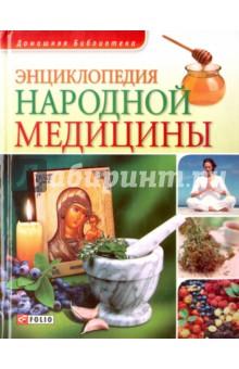 Энциклопедия народной медицины золотая книга целителей разных стран