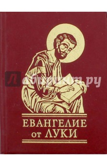 Евангелие от Луки испанская эпиграмма миниатюрное издание