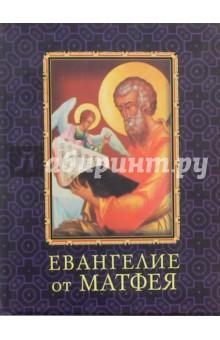 Евангелие от Матфея новый завет в изложении для детей четвероевангелие