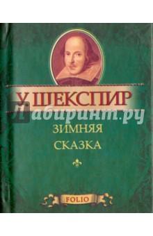 Зимняя сказка людмила петрушевская сказка с тяжелым концом миниатюрное издание