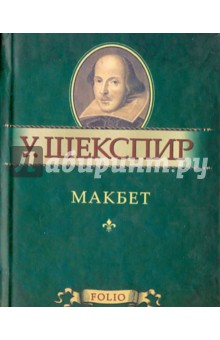 Макбет макбет