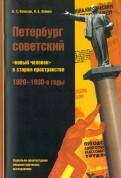 Петербург советский.