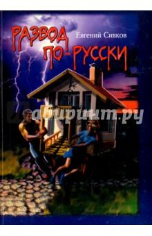 Развод по-русски циндяйкина е цыпкина и трудовой договор порядок заключения изменения и расторжения