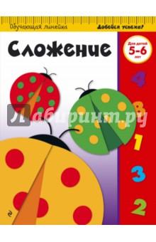 Сложение. Для детей 5-6 лет книги эксмо развивающие игры для детей 5 6 лет