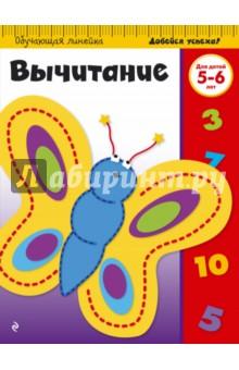 Вычитание. Для детей 5-6 лет книги эксмо развивающие игры для детей 5 6 лет