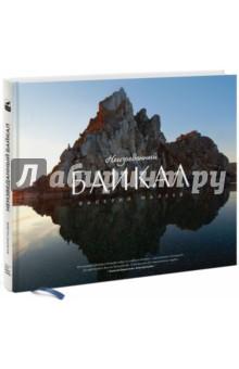 Неизведанный Байкал минеральная вода жемчужина байкала 1 25 негаз пэт жемчужина байкала
