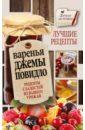 Кизима Галина Александровна Варенья, джемы, повидло. Лучшие рецепты сладостей из вашего урожая