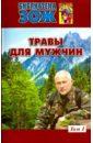 Травы для мужчин. В 2-х томах. Том 1, Ефремов Александр Павлович