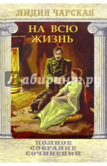 Обложка книги Полное собрание сочинений. Том 22. На всю жизнь