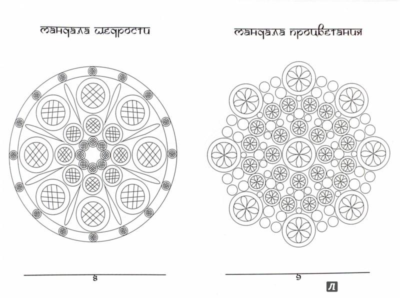 Иллюстрация 1 из 12 для Денежные мандалы. Раскрась и дорисуй: стоп-стресс магия | Лабиринт - книги. Источник: Лабиринт