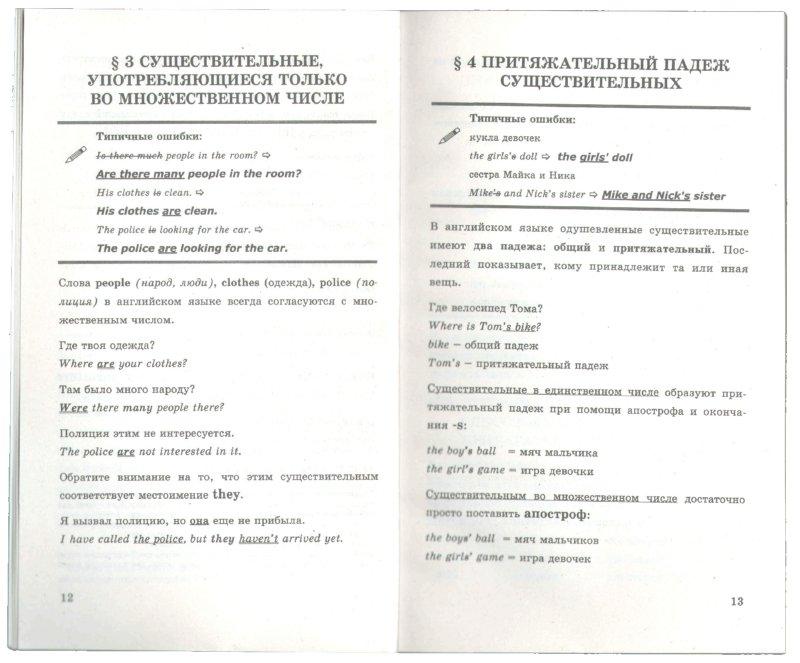 Гдз Грамматика Английского Языка Барашкова 2 Класс Часть 1 Решебник Ответы